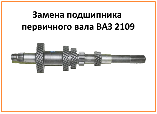 Замена подшипника первичного вала на ВАЗ 2109