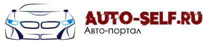 Auto-Self.ru
