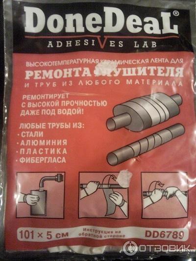 Ремонт глушителя своими руками: сварка, применение герметика или керамической ленты