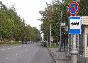 Действие знака «Остановка запрещена» – зона без остановок!